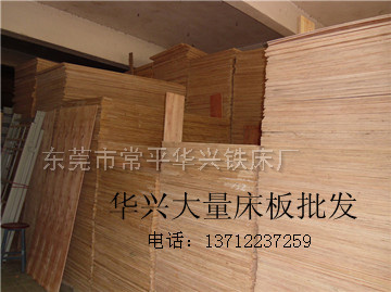 東莞床板,謝崗床板,橋頭 鐵床,黃江鐵床,華興生產鐵床批發床板