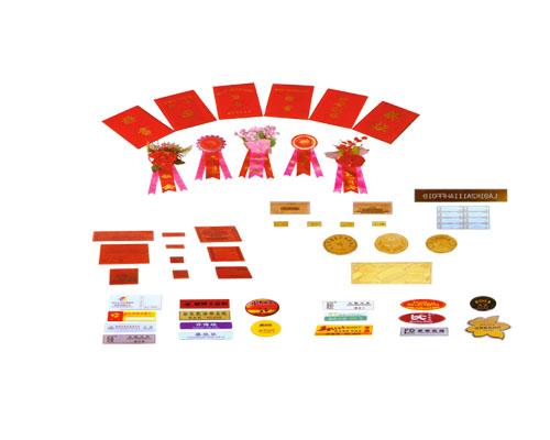 印刷、烫金板、胸卡、奖牌系列