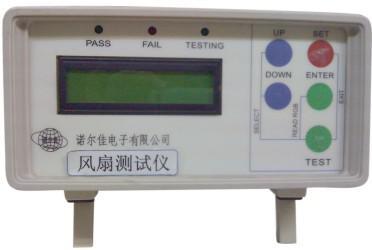 FAN電源測試儀