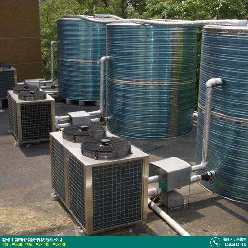 恒熱熱泵機組_德新新能源_空氣能_商用空氣能_空氣能采暖