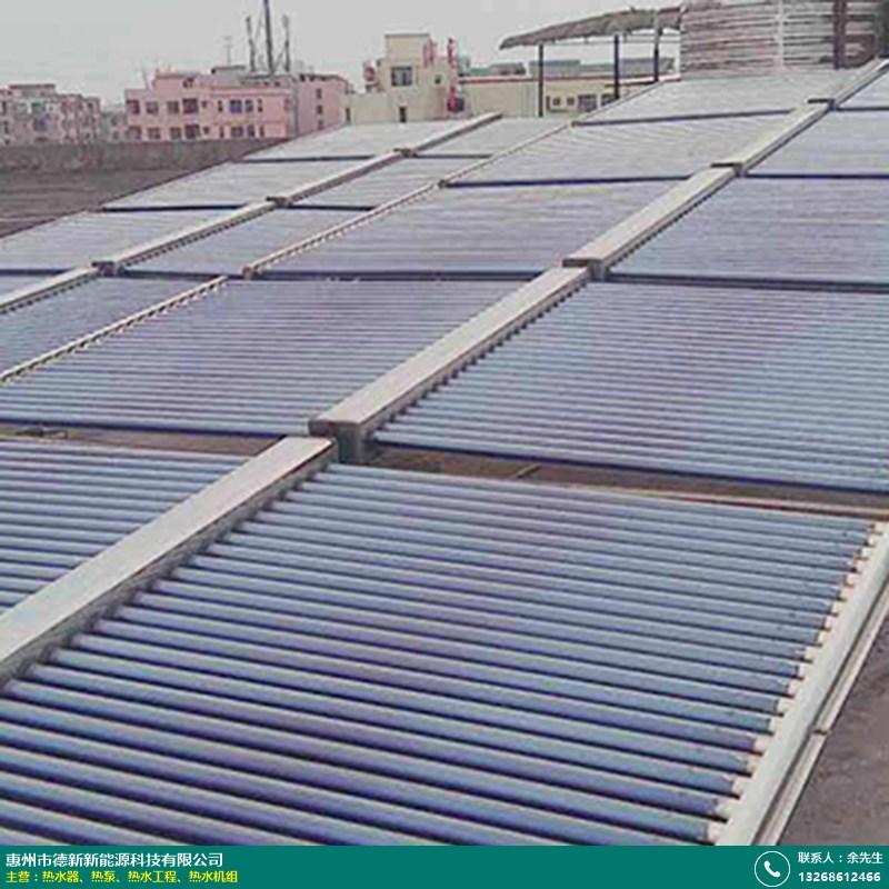 太陽能熱水器供應廠家_德新新能源_分離式_真空管_恒熱_別墅