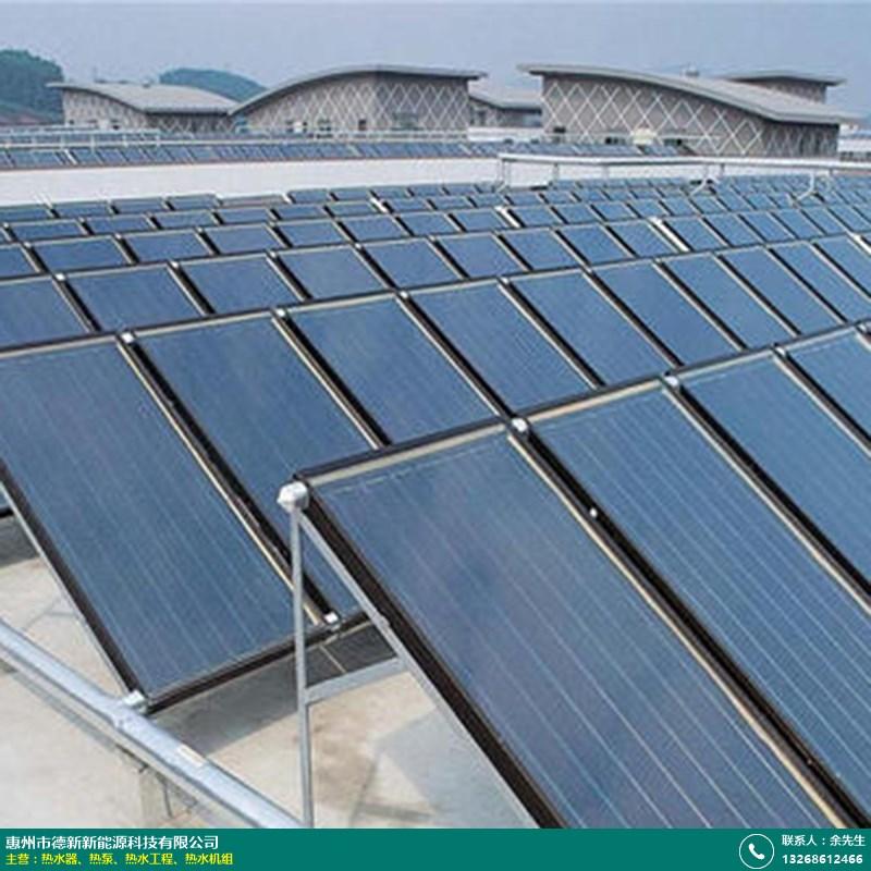 惠州熱水工程_德新新能源_產品招商方案_產品如何招商