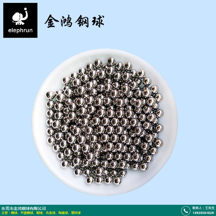 手玩_不銹鋼鋼球生產廠商_金鴻鋼球