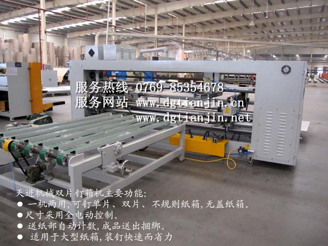 东莞小双片双伺服半自动钉箱机生产厂家