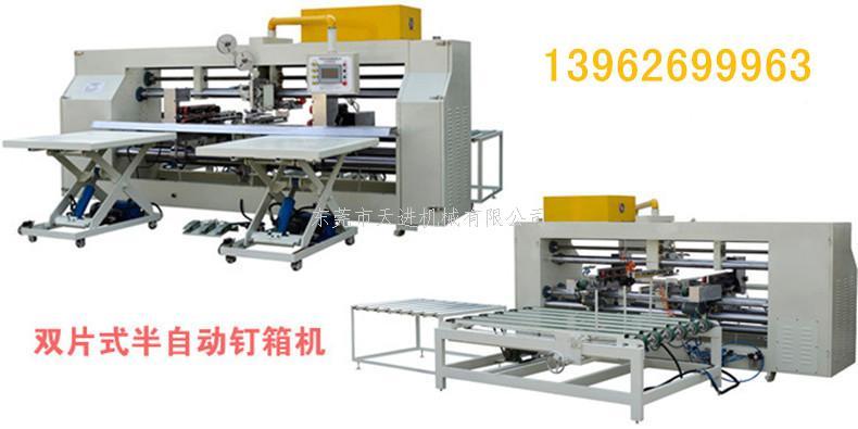 纸箱钉箱机哪家专业 东莞市天进机械专业品质专业服务