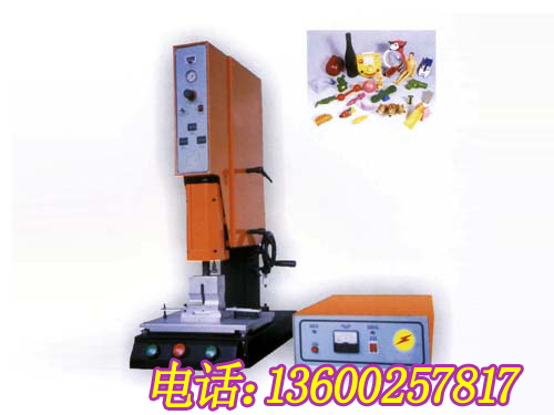 超音波熔接机