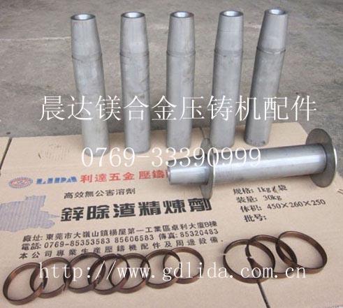 鎂合金射料管