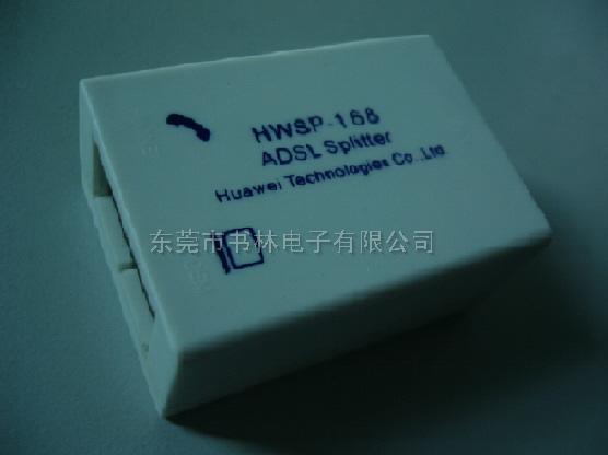 ADSL splitter外殼