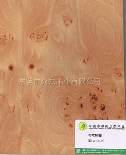 档桦木树瘤饰面板