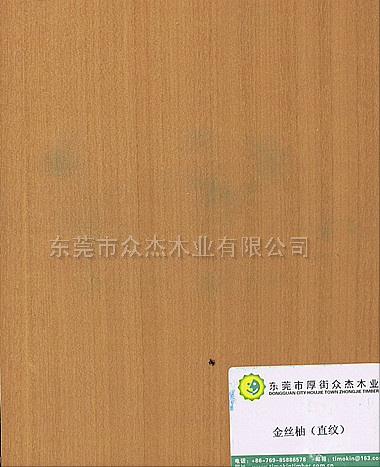 天然金丝柚 泰柚饰面板 众杰泰柚木皮 油漆木饰面