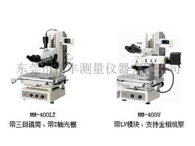 測量顯微鏡400系列