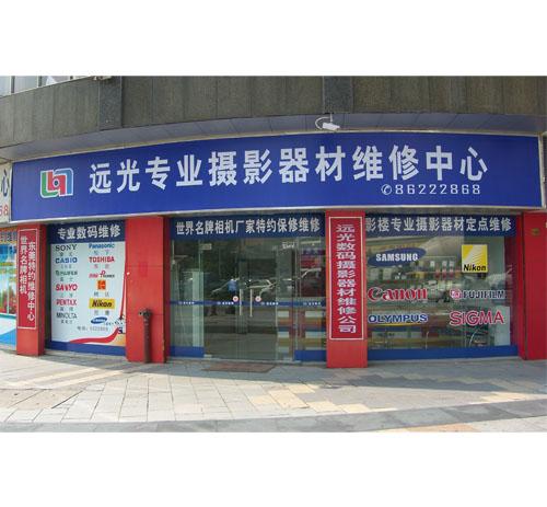 东莞维修站