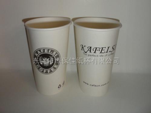 冷饮奶茶纸杯16安