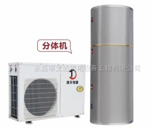 德天承压即热式空气源热泵热水器(分体式)