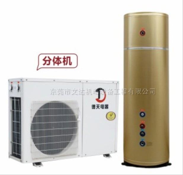德天承压速热式空气源热泵热水器(分体式)