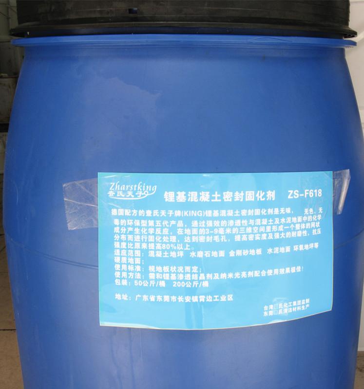 混凝土密封固化劑價格