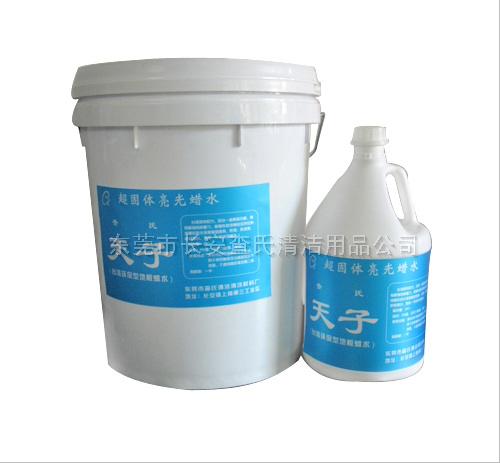 台湾查氏天子地板蜡水,超固亮光蜡水,亮光蜡水,地板蜡水供应商