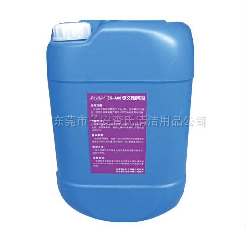 永久抗静电剂,抗静电剂,抗静电剂生产厂家