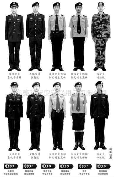 2011新款保安制服-东莞保安用品批发