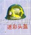 迷彩头盔-东莞劳保用品批发