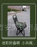 迷彩折椅-东莞保安用品批发