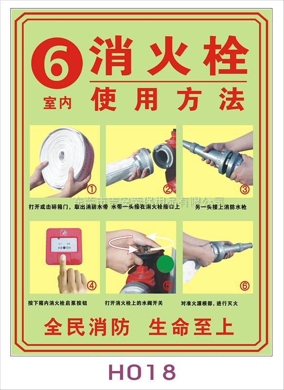 新款消火栓使用说明消防牌-东莞消防用品批发