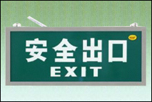 標志燈-東莞消防用品批發
