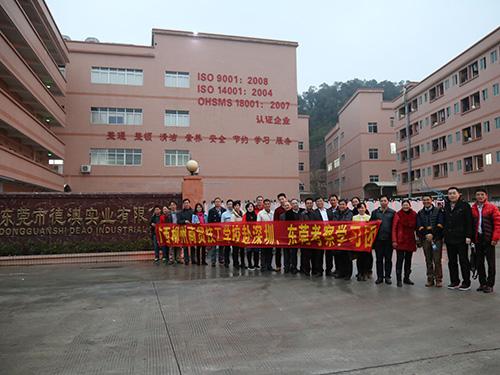 廣西柳州商貿考察團