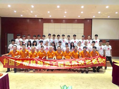 中國夢幫扶助學工程