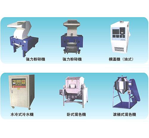 东莞塑胶机周边设备