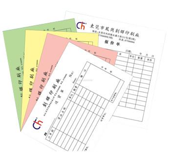 送货单/表格印刷