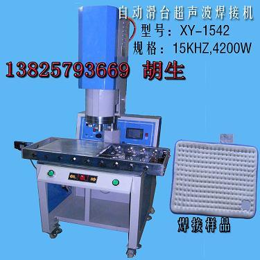 XY-4200W全自动豪华超声波塑料焊接机