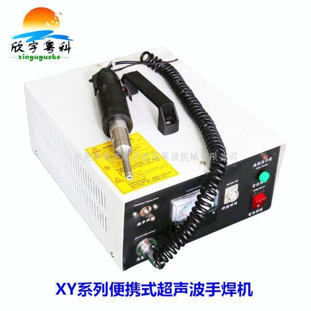 手持超声波点焊机 欣宇超声波机