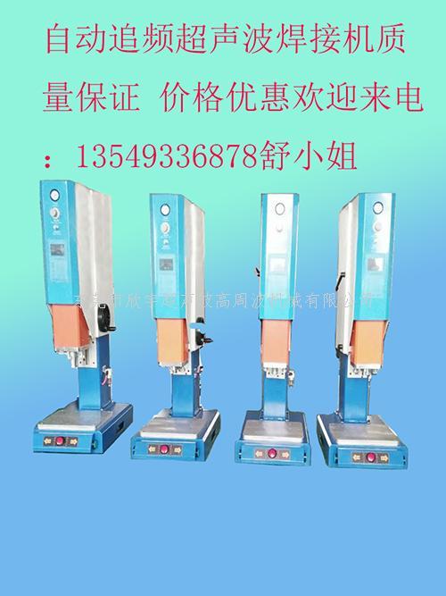 超声波塑料焊接机厂家直销超声波焊接机