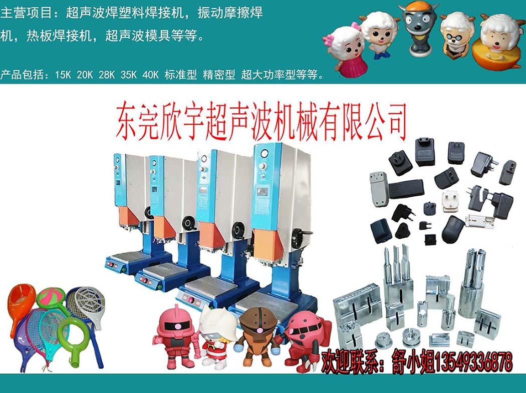自动追频超声波塑料焊接机 超声波机厂家直销