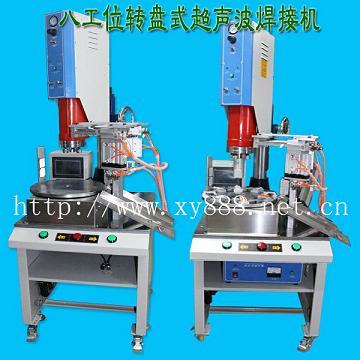 八工位转盘焊接机