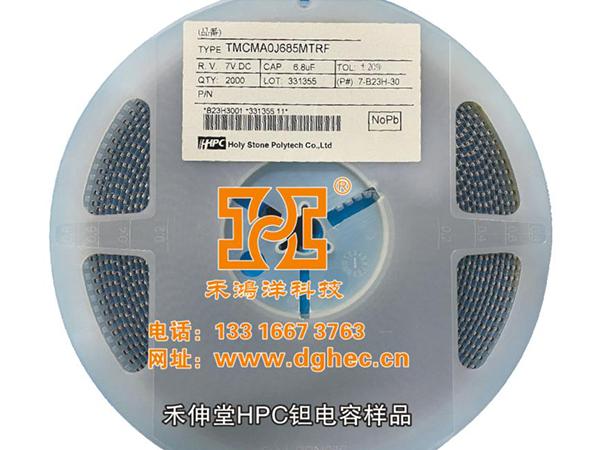 禾伸堂HPC钽电容样品