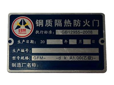 机械设备类铭牌生产