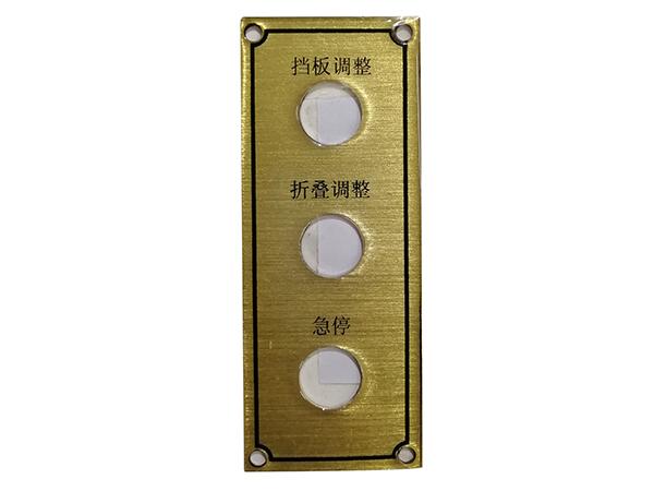 设备类控制面板