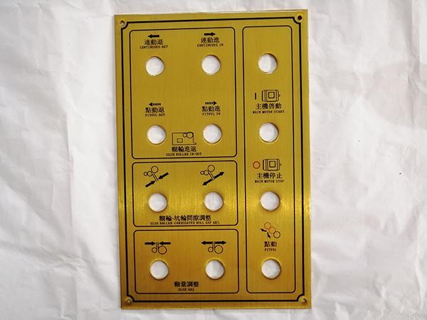 机械设备类控制面板定制加工