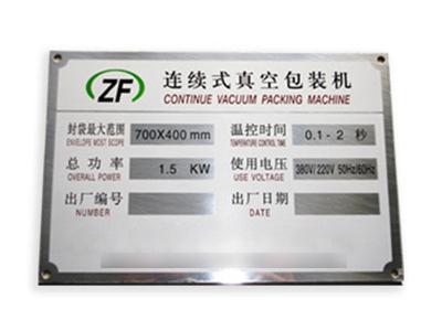 机械设备类标牌
