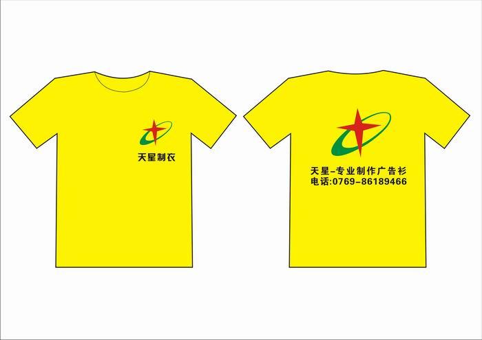 深圳广告衫|圆领衫|T恤衫|礼品服8元起