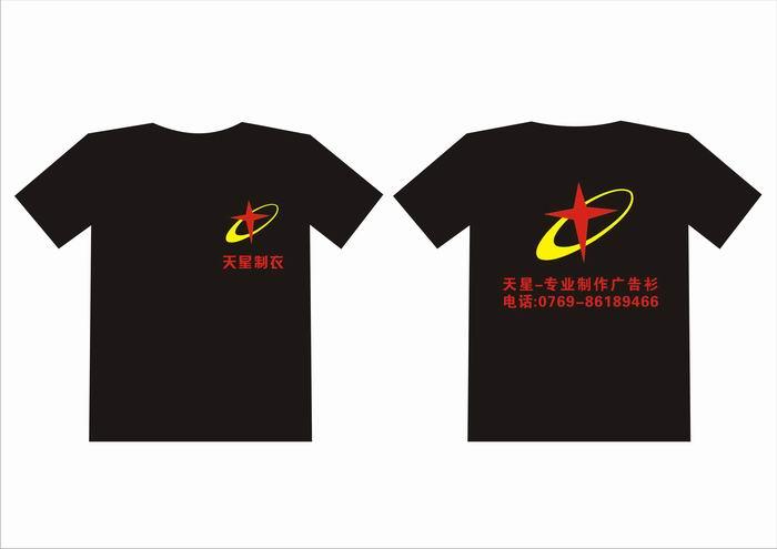 广州广告衫|圆领衫|礼品服|T恤衫5元起