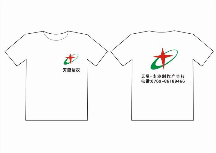珠海广告衫|珠海圆领衫|珠海礼品服|珠海广告衫