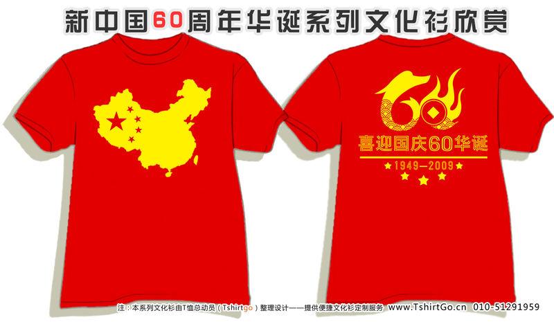 上海广告衫.文化衫.礼品服.圆领衫.T恤