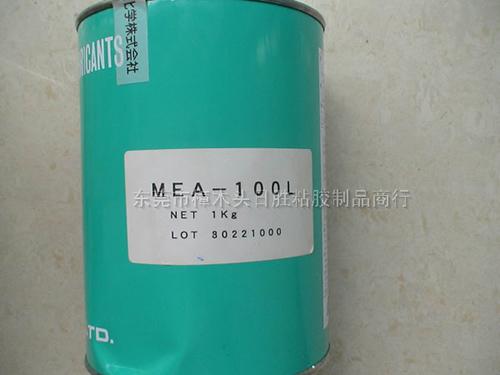 润滑脂---MEA-100L