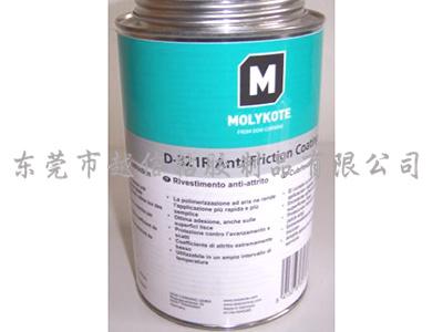 道康宁减磨涂层润滑剂MOLYKOTE D-321R