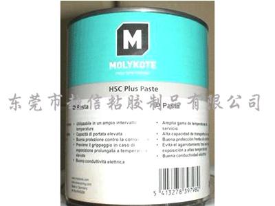 摩力克润滑剂MOLYKOTE HSC Plus Paste