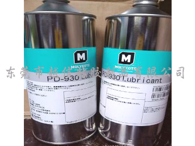 液态特种润滑剂PD-930
