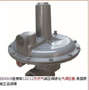 美國勝賽斯122鑄鐵鋁合金燃氣調壓器原裝進口品質保障